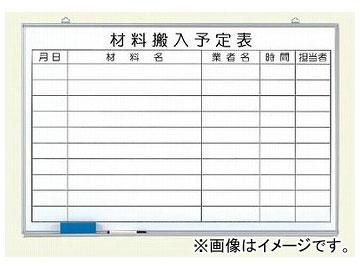 ユニット/UNIT 材料搬入予定表 品番:373-65