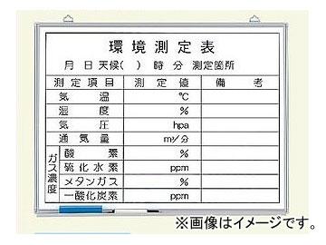 ユニット/UNIT 環境測定表 品番:373-26