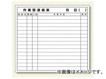 ユニット/UNIT 作業間連絡表マグネット 品番:314-50