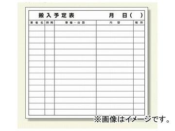 ユニット/UNIT 搬入予定表マグネット 品番:314-52