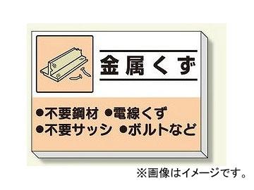 ユニット/UNIT 建設副産物分別掲示板 金属くず 品番:339-35