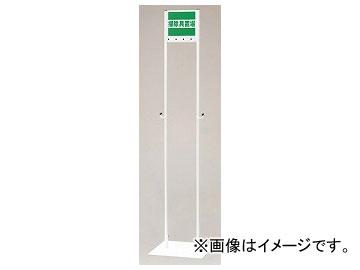 ユニット/UNIT 清掃具収納台(スリムクリーンスタンド) 品番:877-33
