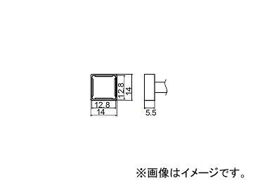 ハッコー/HAKKO はんだこて 交換こて先 クワッド FM-2027/FM2028 用 標準タイプ T12-1203 12.8mm×12.8mm