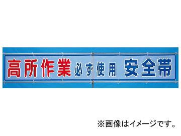 ユニット/UNIT 風抜けメッシュ標識(横断幕) 高所作業必ず使用安全帯 品番:352-31