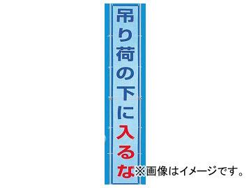 ユニット/UNIT 風抜けメッシュ標識(横断幕) 吊り荷の下に入るな 品番:352-40