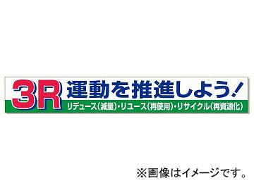 ユニット/UNIT 横断幕 3R運動を推進しよう! 品番:352-15