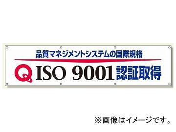 ユニット/UNIT 横断幕 ISO9001認証取得 品番:822-17