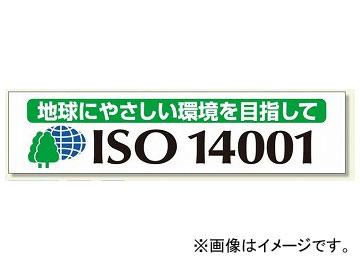 ユニット/UNIT 横断幕 ISO14001 品番:822-19