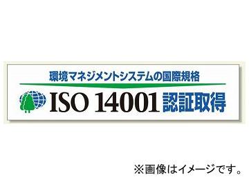 ユニット/UNIT 横断幕 ISO14001認証取得 品番:822-29