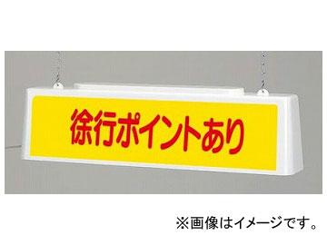 ユニット/UNIT ずい道照明看板 徐行ポイントあり AC200V 品番:392-402