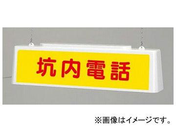 ユニット/UNIT ずい道照明看板 坑内電話 AC200V 品番:392-412