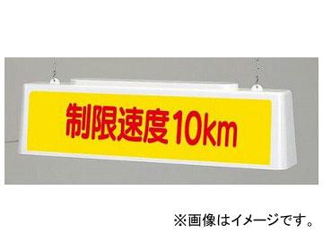 ユニット/UNIT ずい道照明看板 制限速度 AC100V 制限速度:5km,8km,10km