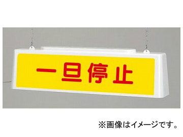 ユニット/UNIT ずい道照明看板 一旦停止 AC200V 品番:392-462