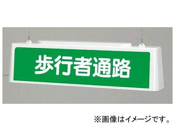 ユニット/UNIT ずい道照明看板 歩行者通路 AC100V 品番:392-481