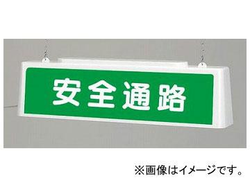 ユニット/UNIT ずい道照明看板 安全通路 AC200V 品番:392-492