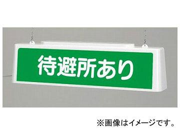 ユニット/UNIT ずい道照明看板 待避所あり AC200V 品番:392-502