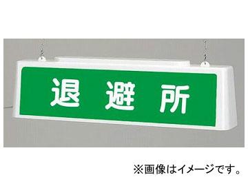 ユニット/UNIT ずい道照明看板 退避所 AC200V 品番:392-512