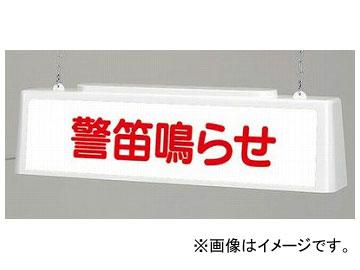 ユニット/UNIT ずい道照明看板 警笛鳴らせ AC100V 品番:392-541
