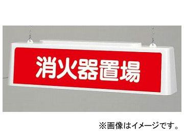 ユニット/UNIT ずい道照明看板 消火器置場 AC100V 品番:392-641