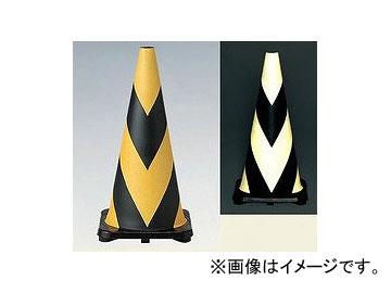 ユニット/UNIT セフティラバーコーン 700mmH(黄色部反射式) 品番:385-14