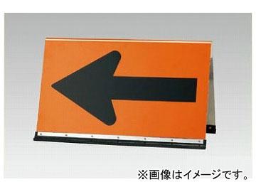 ユニット/UNIT 高輝度反射矢印板 品番:381-50