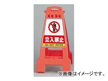 ユニット/UNIT カンバリ 橙 立入禁止 品番:868-51