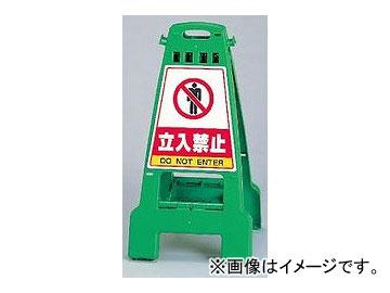 ユニット/UNIT カンバリ 緑 立入禁止 品番:868-61