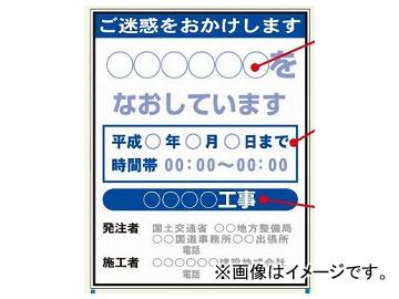 ユニット/UNIT 国道路上工事看板(ドライバー用) 品番:383-49