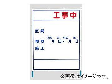 ユニット/UNIT 工事表示板 品番:383-02