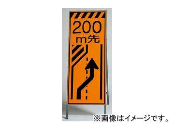 ユニット/UNIT 高輝度反射標示板(高輝度反射板・枠セット) 車線減少 ○○m先 タイプ:左車線減少/200m他