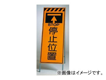 ユニット/UNIT 高輝度反射標示板(高輝度反射板・枠セット) 停止位置 品番:381-30