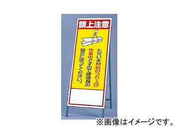ユニット/UNIT 反射看板(枠付き) 頭上注意 品番:394-01