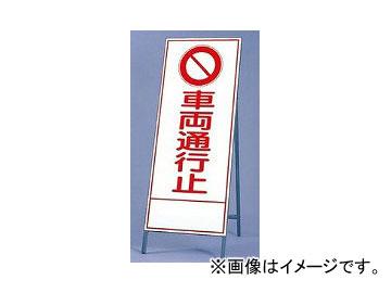 ユニット/UNIT 反射看板(枠付き) 車両通行止 品番:394-04
