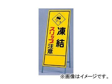 ユニット/UNIT 反射看板(枠付き) 凍結スリップ注意 品番:394-17