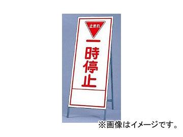 ユニット/UNIT 反射看板(枠付き) 一時停止 品番:394-25