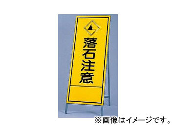 ユニット/UNIT 反射看板(枠付き) 落石注意 品番:394-30