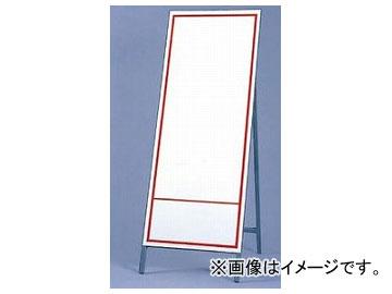 ユニット/UNIT 反射看板(枠付き) 無地(赤線入) 品番:394-45