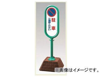 ユニット/UNIT サインポスト(緑) 片面/駐車ご遠慮ください 品番:867-811GR