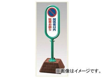 ユニット/UNIT サインポスト(緑) 片面/関係者以外駐禁 品番:867-841GR