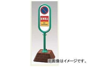 ユニット/UNIT サインポスト(緑) 片面/駐車禁止 品番:867-851GR