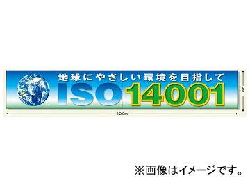ユニット/UNIT スーパージャンボスクリーン(建設現場用) ISO14001 品番:921-33
