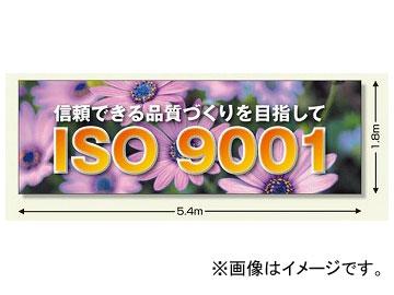ユニット/UNIT スーパージャンボスクリーン(建設現場用) ISO9001 品番:920-29