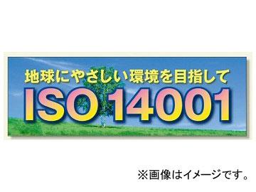 ユニット/UNIT スーパージャンボスクリーン(建設現場用) ISO14001 品番:920-31