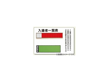 ユニット/UNIT 入場者一覧表(25名用) 品番:393-47