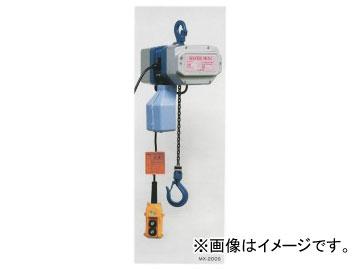 富士製作所/Fuji Seisakusyo ハイスピードチェーンブロック シルバーミニ 単相100V 二速型 揚程:6m MX-200S