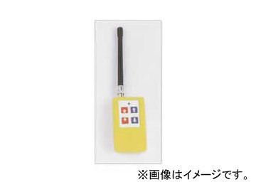 富士製作所/Fuji Seisakusyo 微弱無線局リモコン SR型(4CH用)