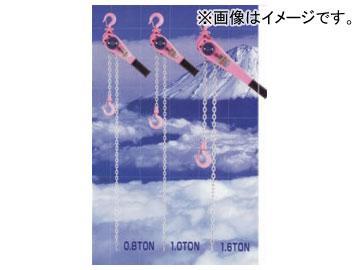 富士製作所/Fuji Seisakusyo フジプーラー 8S 1.6TON