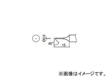 ハッコー/HAKKO はんだこて 交換こて先 0.5C型 953用 T4-05C φ0.5×15mm 入数:10本