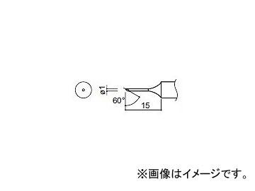 ハッコー/HAKKO はんだこて 交換こて先 1C型 953用 T4-1C φ1×15mm 入数:10本