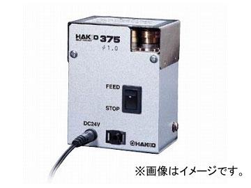 送料無料! ハッコー/HAKKO はんだ供給装置 375 はんだボール対策用 79×96×50mm